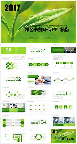 清新绿色低碳环保公益PPT模板下载