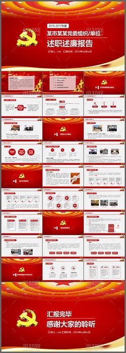 2017年终党委组织述职述廉报告PPT模板