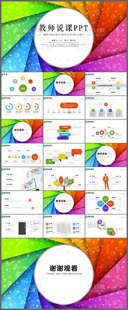 唯美简约教师说课信息化设计ppt模板