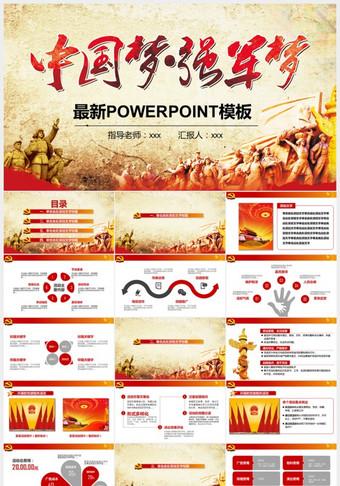 紅色歲月中國夢強軍夢最新PPT模板