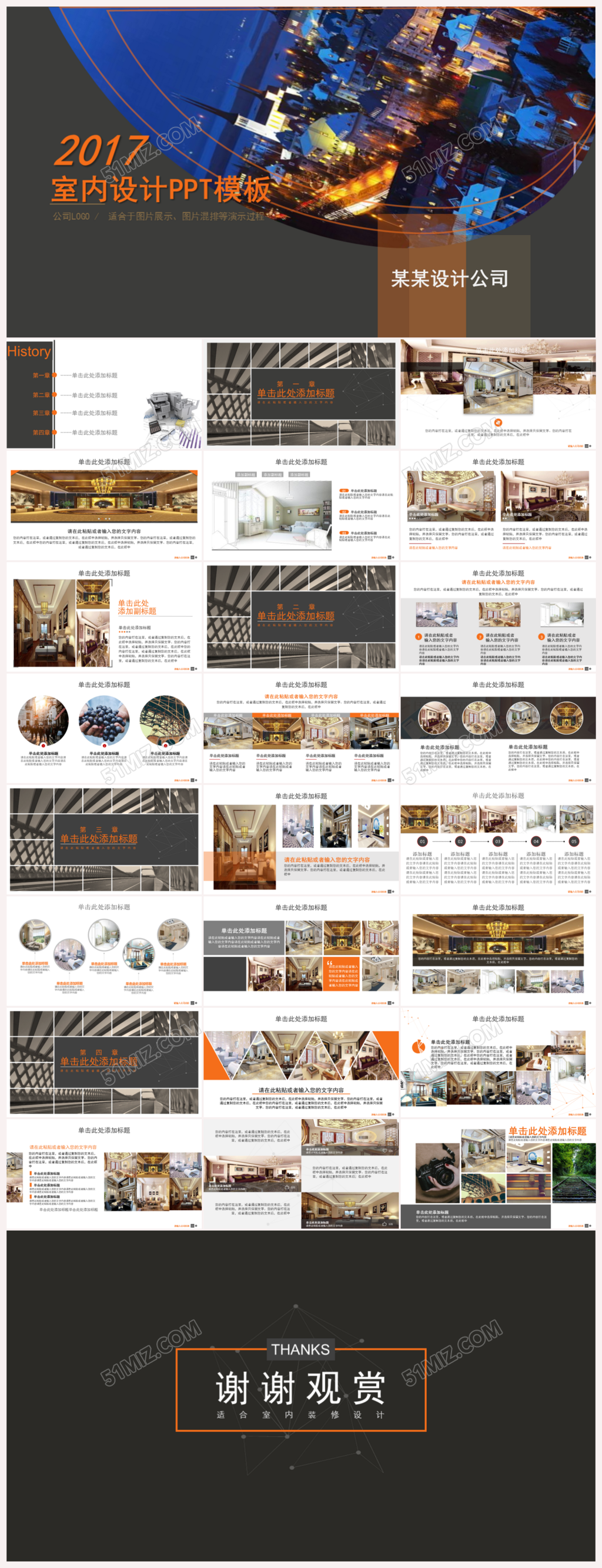 白黑色室内设计案例分析PPT下载河北省民用建筑v黑色标准图片