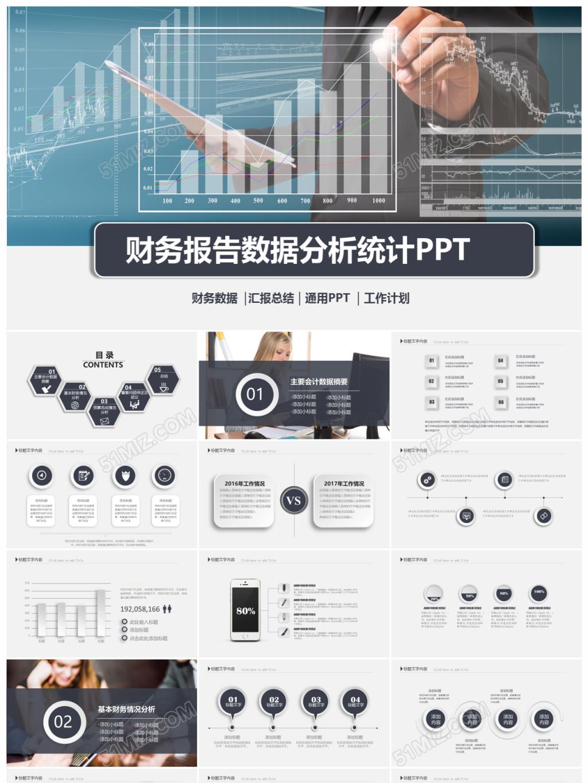 绿色营销案例分析_白绿色投资分析案例分析PPT模板下载-市场分析PPT-觅知网