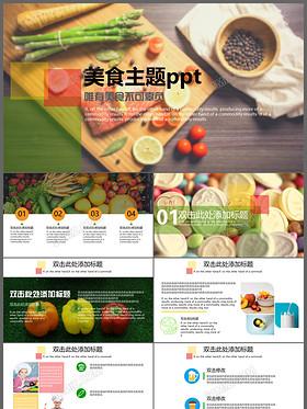 中西方饮食文化模板餐饮美食差异PPT图片-主动态简笔美食图片