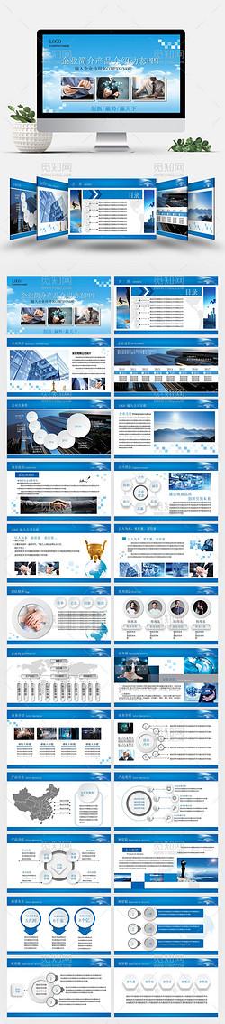 企业简介产品介绍动态ppt模板