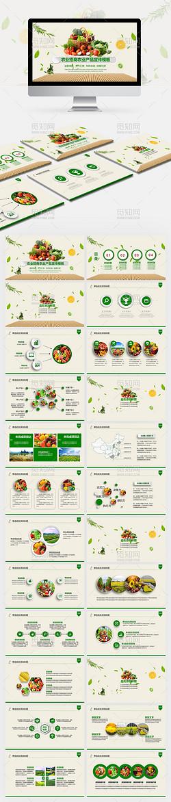 绿色农业招商农业产品介绍宣传ppt模板