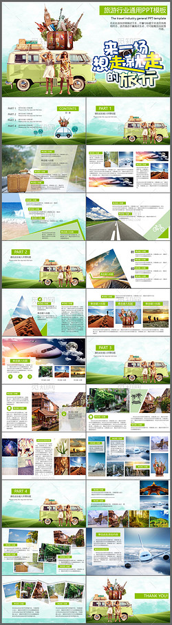 来一场说走就走的旅行旅游行业通用旅游宣传动态PPT模板