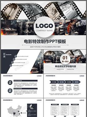 介绍一部电影PPT模板下载 介绍一部电影ppt模板大全 觅知网