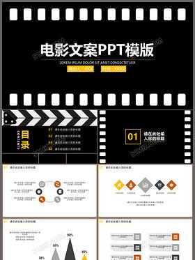电影介绍的模板PPT 电影介绍的模板ppt模板 电影介绍的模板幻灯片模板下载 觅知网