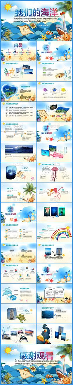 我们的海洋海洋主题ppt模板