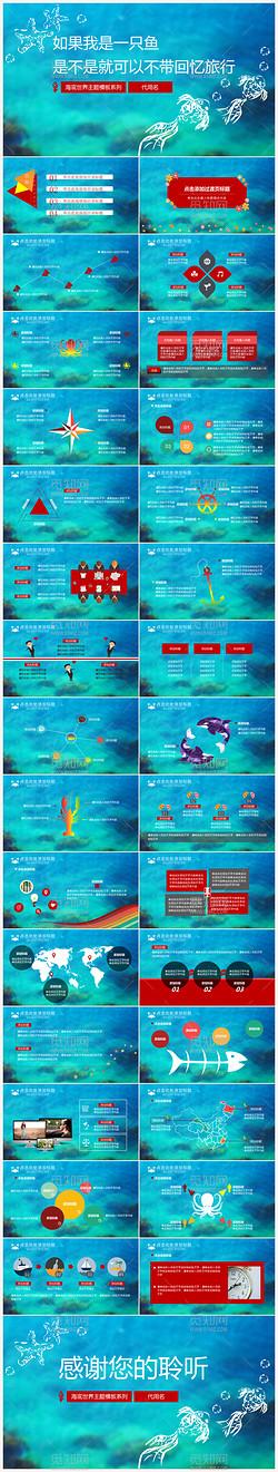 海洋主题ppt背景ppt模板