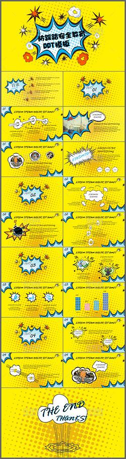 卡通漫画防踩踏安全教育ppt模板