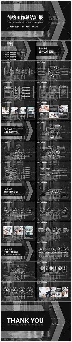 黑灰色简约工作总结汇报ppt模板