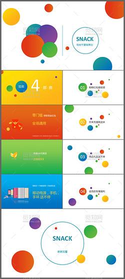 多彩电子商务购物节营销策划ppt模板