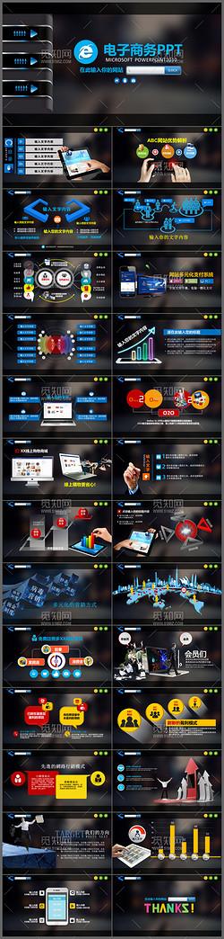 黑色简洁互联网IT科技行业电子商务2017工作计划PPT模板