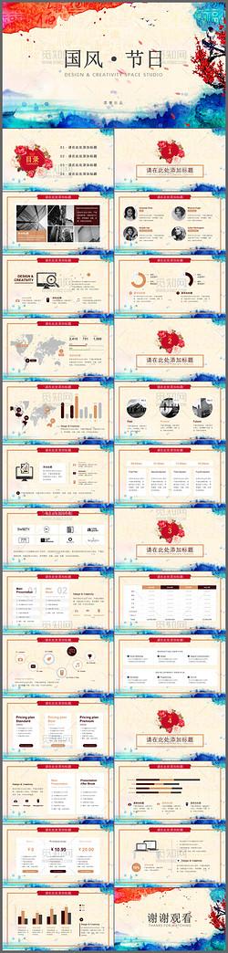 精美水墨梅花中国风2017年度总结通用ppt模板