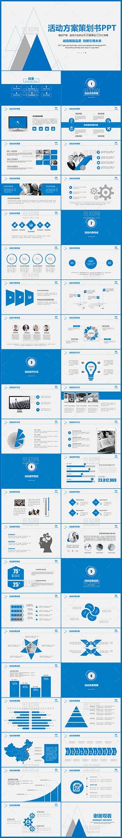 商务活动策划方案PPT模板