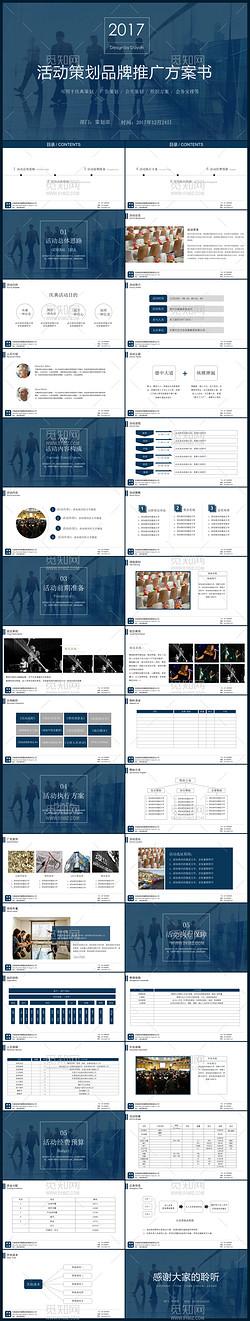 2017品牌推广方案书活动策划PPT模板