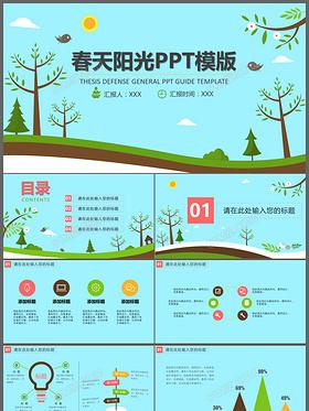 环保教育PPT 环保教育ppt模板 环保教育幻灯片模板下载 觅知网