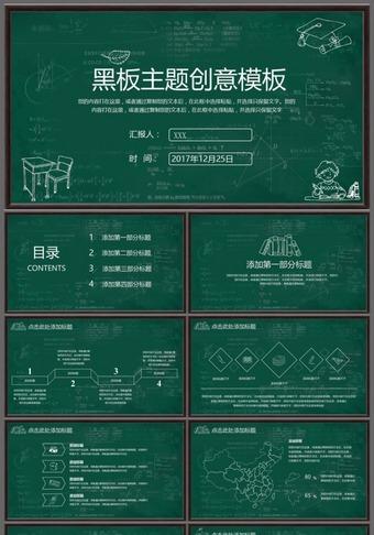 粉筆簡約教育教學課程設計教師說課課件公開課通用PPT模板