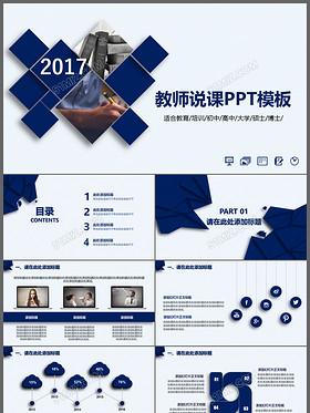 2017簡約藍色教師說課信息化教學設計PPT模板