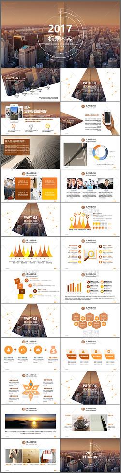 大气欧美商务工作计划工作总结企业计划PPT模板