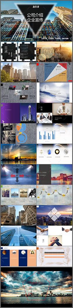 欧美风公司简介企业宣传年终工作总结计划汇报通用动态PPT模板