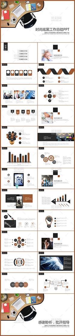 时尚炫黑工作总结通用简洁风格PPT模板