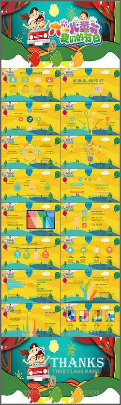 放飞梦想快乐成长我们的节日六一儿童节主题PPT模板