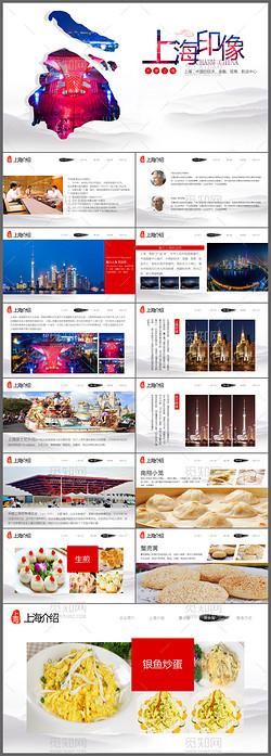 上海旅游文化景点旅游公司业务介绍PPT模板