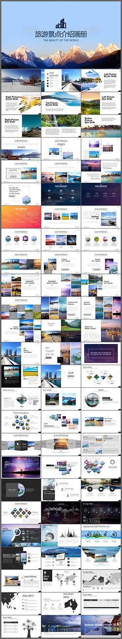 旅游景点介绍旅游公司业务简介PPT模板