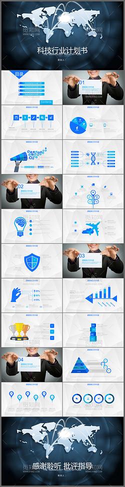 互联网大数据科技商业计划书创业融资公司介绍企业宣传合作PPT