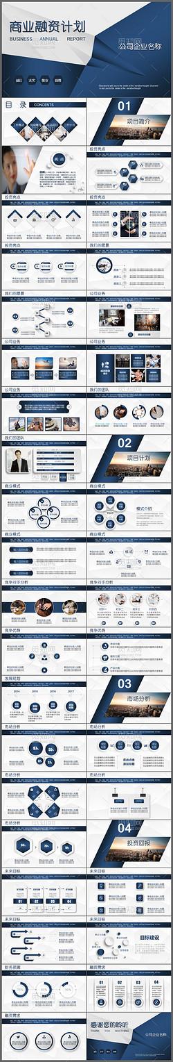 2017高端大气通用企业介绍商业计划书PPT模板