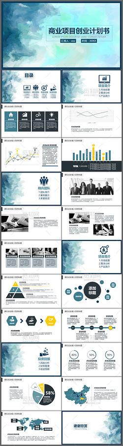 欧美大气商业计划书营销策划方案书动态PPT模板