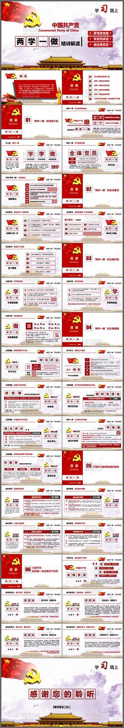 中共党委宣传党政建设从严治党 狠抓两学一做落实动态PPT模板