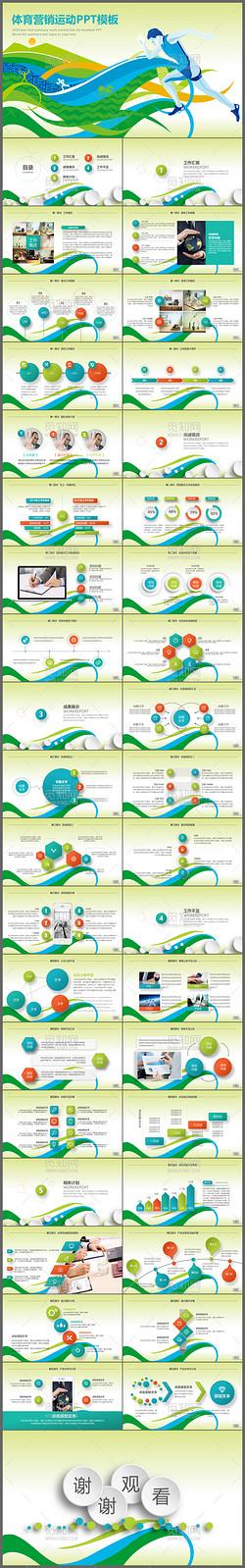 体育营销运动比赛营销策划动画PPT模板