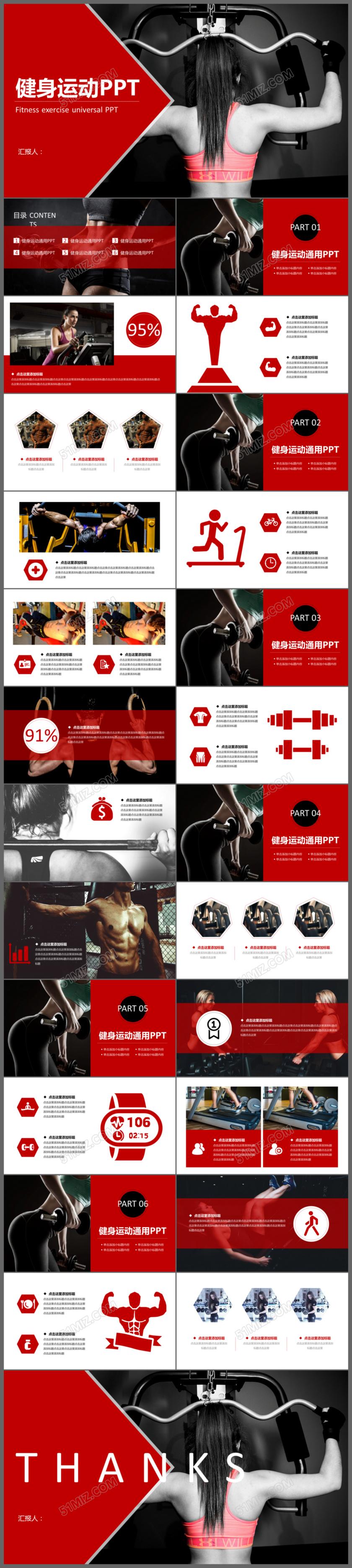 健身运动健身器材健身馆宣传ppt素材下载模板