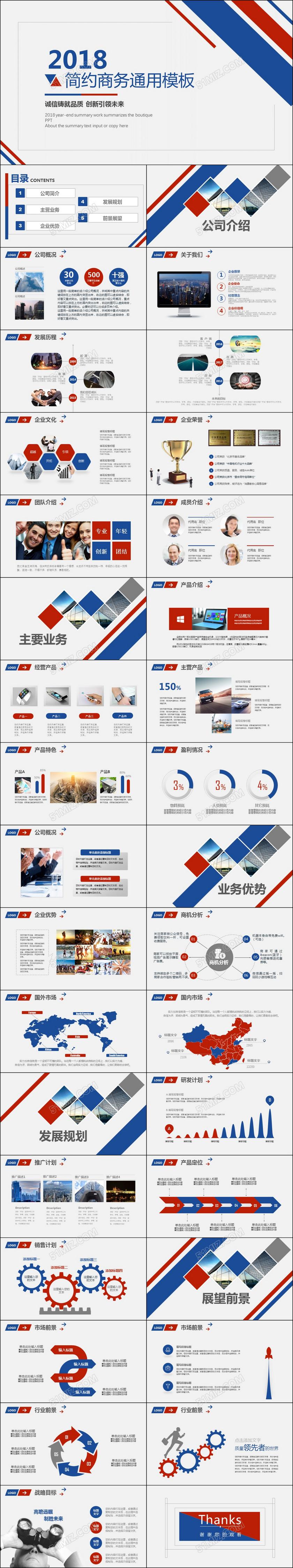 蓝红企业宣传产品介绍公司简介新产品发布ppt模板
