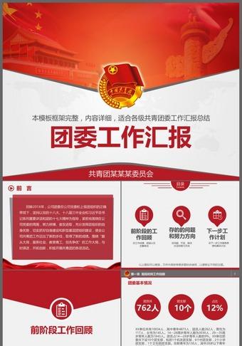 共青團團委團支部工作匯報黨建工作總結PPT模板