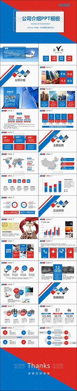 红蓝大气磅礴公司简介企业宣传PPT
