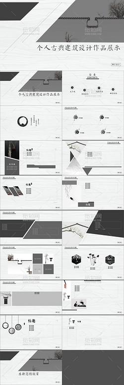 个人古典建筑设计作品个人简历广告设计极简简约灰色黑色高端商务