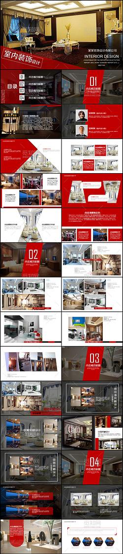 室内设计装潢家居宣传画册ppt模板