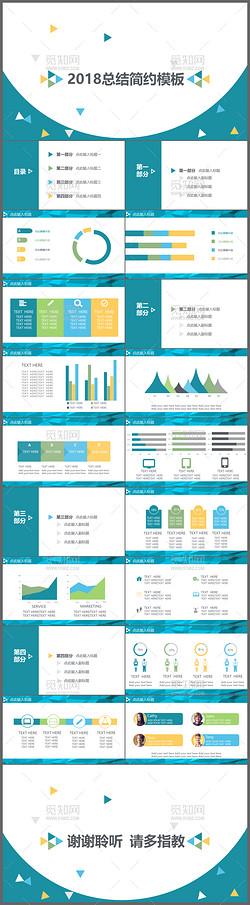 2018简约几何商务报告工作总结PPT模板