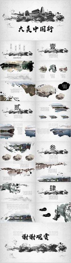 大美中国行古风旅游相册PPT模板