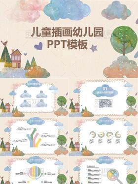 可愛卡通兒童插畫幼兒園快樂成長云朵創意手繪幼兒教育PPT