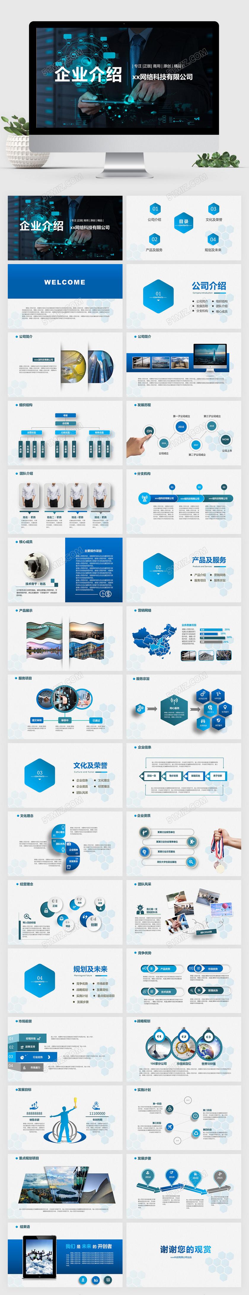 蓝色科技感企业宣传公司介绍简介动态ppt模板