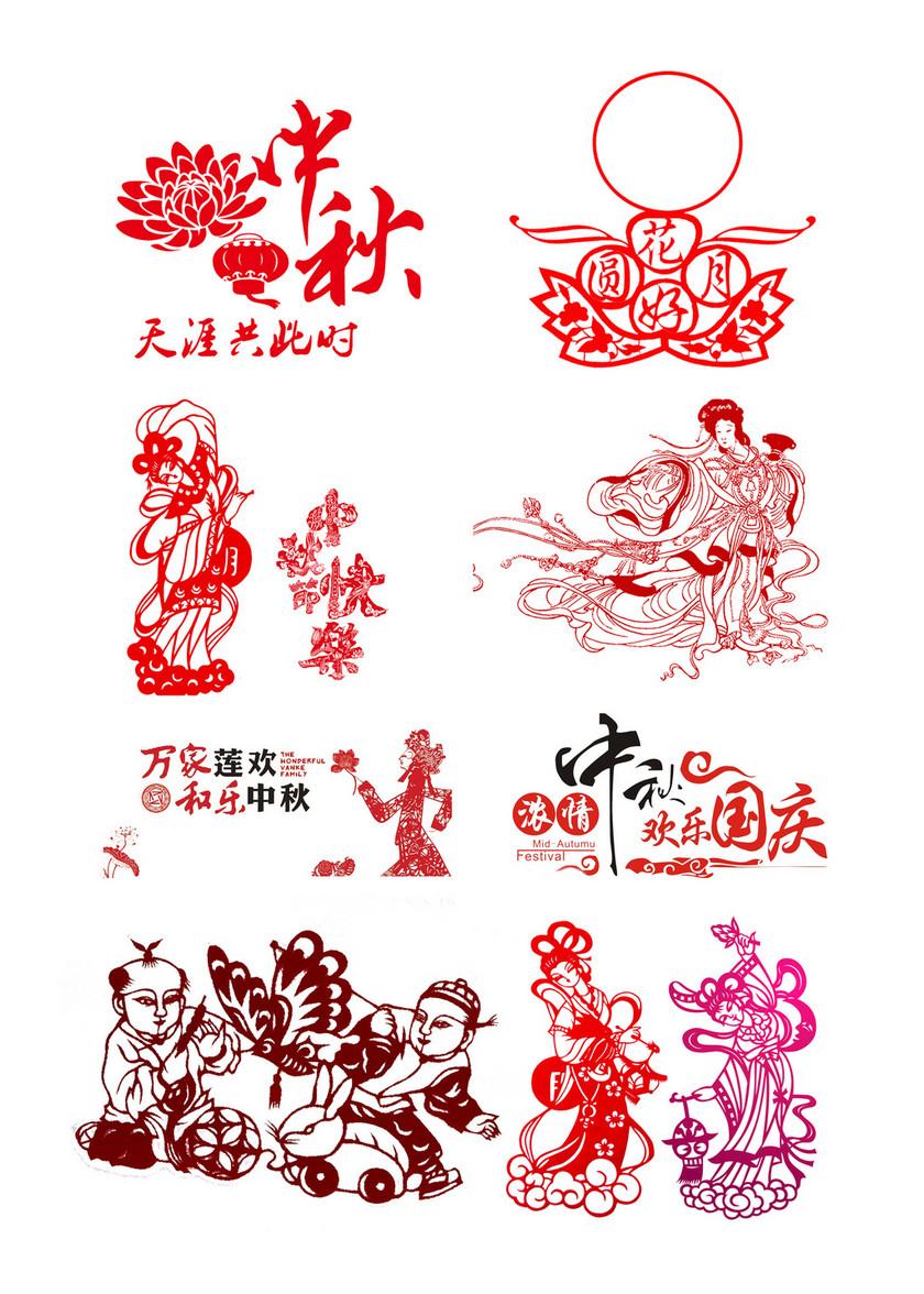 10款中秋传统中国红剪纸免扣png素材