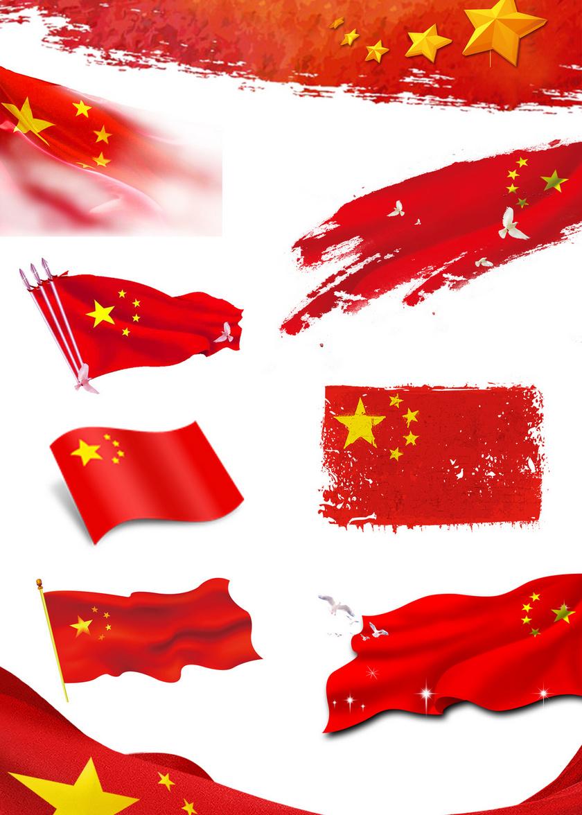 9个国庆节日五星红旗PNG素材