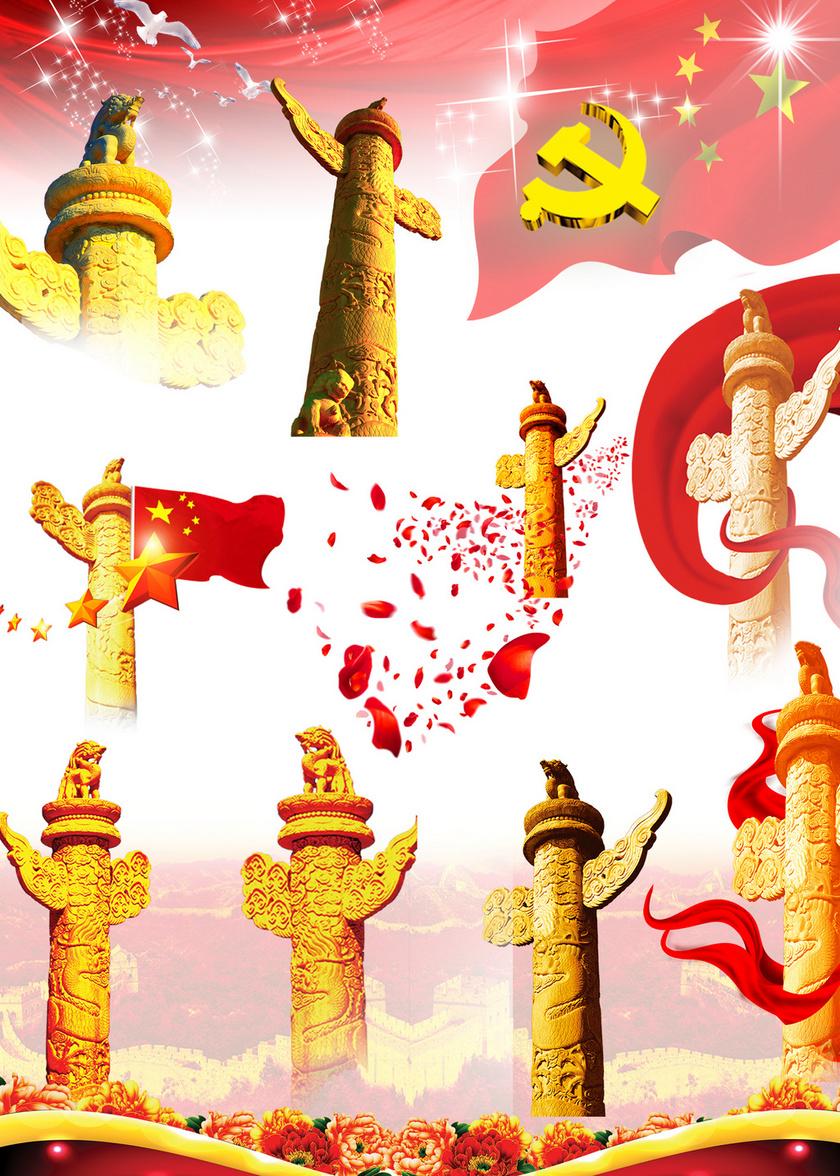 9个国庆节华表png素材