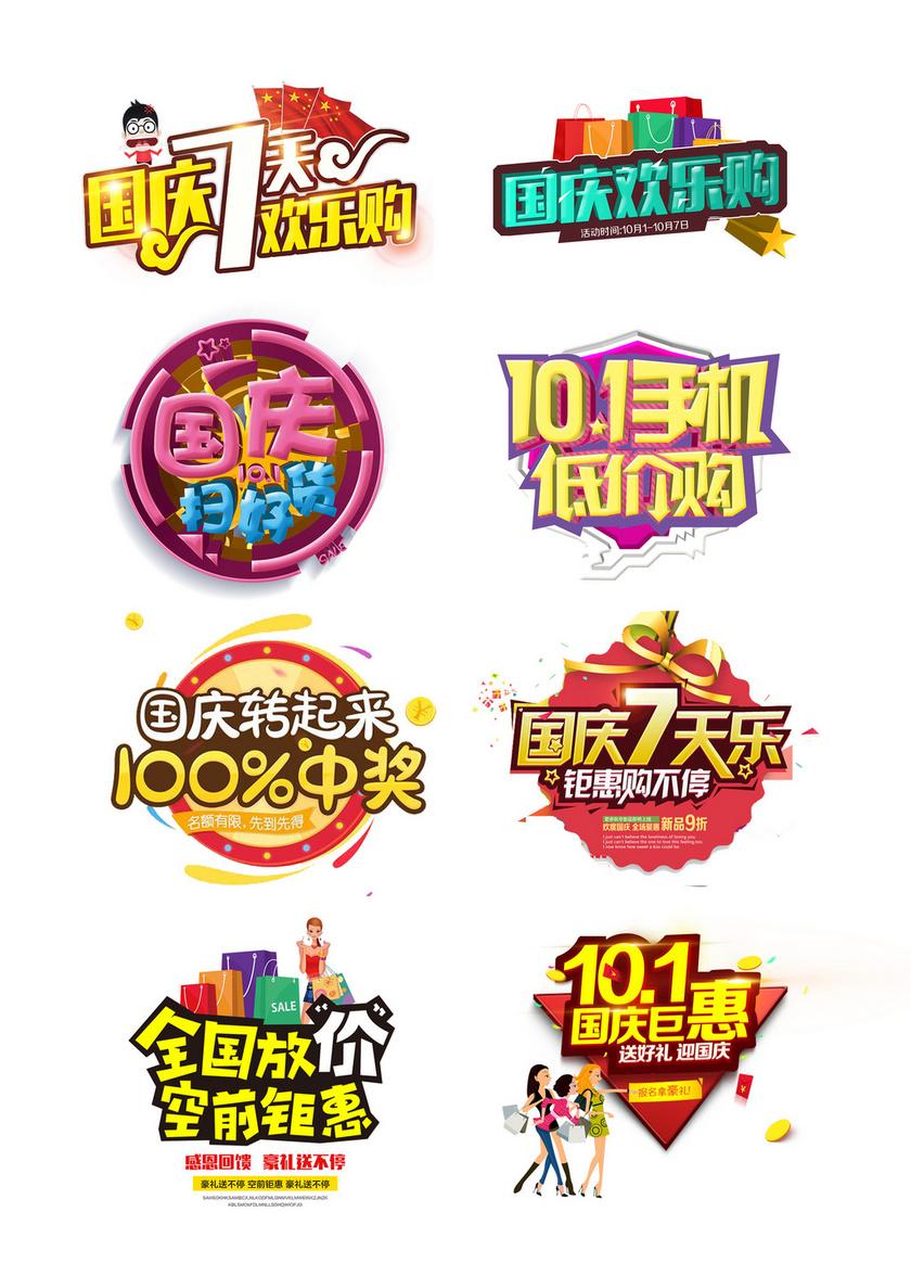 8个国庆节彩色字体png元素-国庆节素材-觅知网