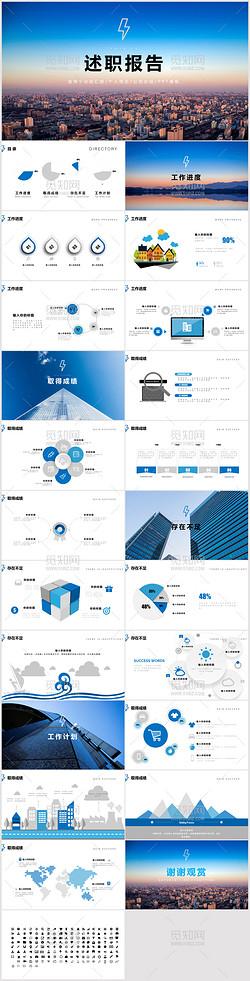 蓝色商务动态述职报告竞聘PPT模板